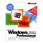 Microsoft Windows 2000 Professional バージョンアップグレード Service Pack 3