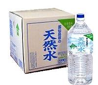 雲仙島原の天然水 2L×8本