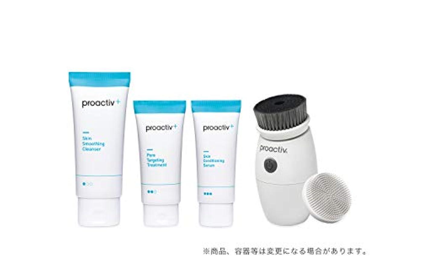 同意縞模様のフォーカスプロアクティブ+ Proactiv+ 薬用3ステップセット (30日セット) ポアクレンジング電動洗顔ブラシ(シリコンブラシ付) プレゼント 公式ガイド付