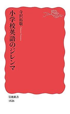 小学校英語のジレンマ (岩波新書 新赤版 1826)