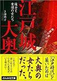 江戸城大奥―権力と愛憎の女たち (ぶんか社文庫)