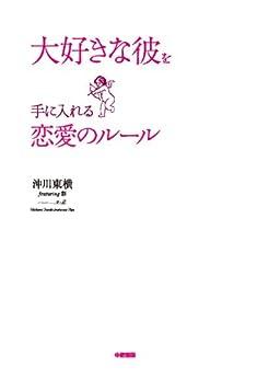 [沖川 東横, 彩]の大好きな彼を手に入れる恋愛のルール (中経出版)