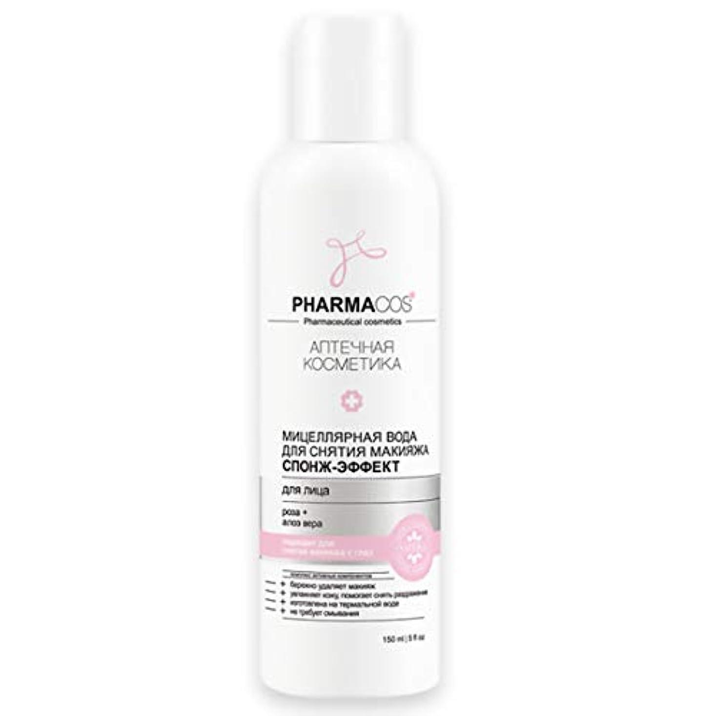 気分が良い枯れる水っぽいBielita & Vitex Pharmacos Line | Micellar Make-Up Remover  Sponge-Effect  | Rosa Damascena | Aloe vera | Chamomilla...