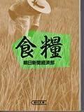 食糧 (朝日文庫)