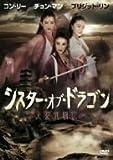 コン・リー シスター・オブ・ドラゴン/天女武闘伝(06.09)