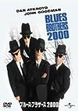 ブルース・ブラザース2000[DVD]