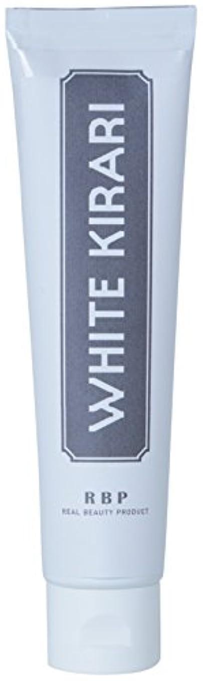 ロケーション緩める前リアルビューティプロダクト(RBP) WHITE KIRARI 95g