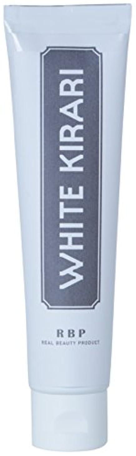 丁寧どれか野望リアルビューティプロダクト(RBP) WHITE KIRARI 95g