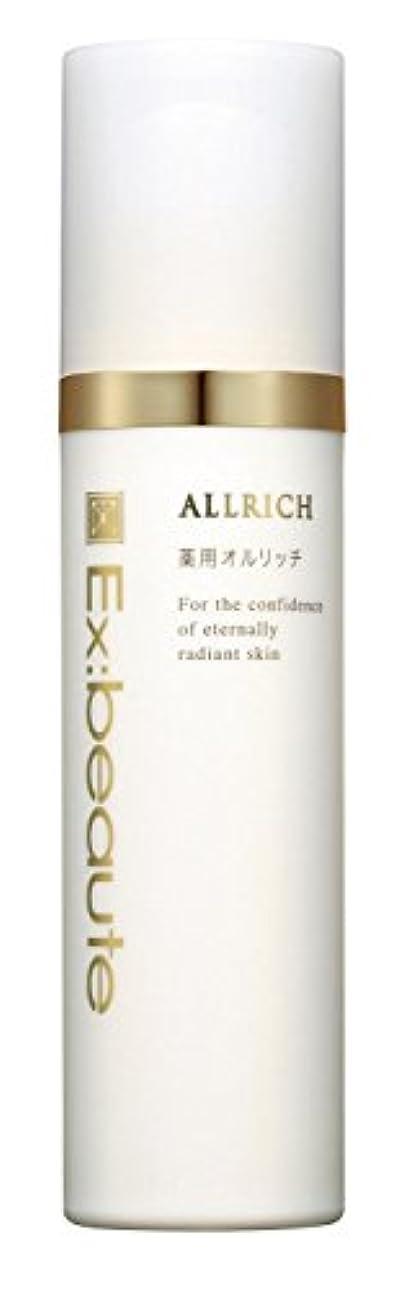 あいまいな合体満足できるエクスボーテ 薬用オルリッチ