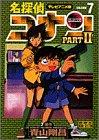 名探偵コナン―テレビアニメ版 (Part2-7) (少年サンデーコミックス―ビジュアルセレクション)