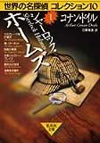 シャーロック・ホームズ―世界の名探偵コレクション / コナン ドイル のシリーズ情報を見る