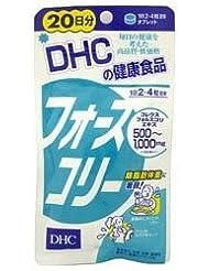 【DHC】フォースコリー 20日分 (32.4g) ×20個セット