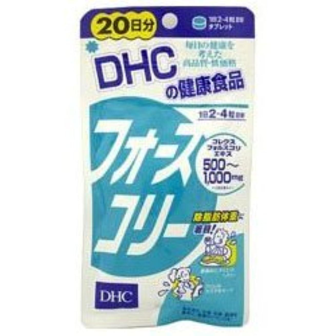 冊子錆び準備した【DHC】フォースコリー 20日分 (32.4g) ×20個セット