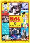 HAL―はいぱああかでみっくらぼ (2) (Gum comics)の詳細を見る