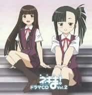 魔法先生ネギま!ドラマCD Vol.2