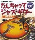 ムック なんちゃってジャズギター(CD付) (リットーミュージック・ムック)の詳細を見る