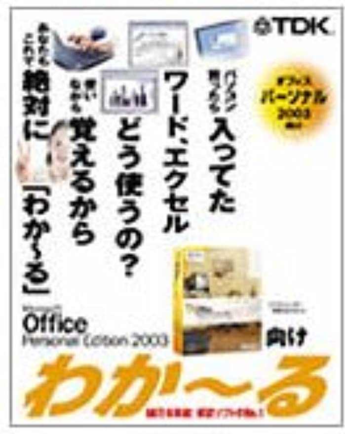 簡単な者弓Microsoft Office Parsonal Edition 2003向け わか~る
