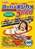 スーパーデジカメ 5000