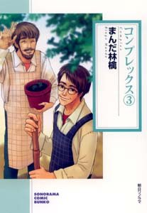 コンプレックス(3) (ソノラマコミック文庫)