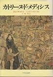 カトリーヌ・ド・メディシス (1982年)