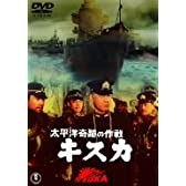太平洋奇跡の作戦 キスカ [DVD]