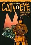 Cat's・eye complete edition 3 (トクマコミックス)