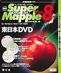 Super Mapple Digital Ver.8 東日本DVD