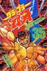 グラップラー刃牙 (35) (少年チャンピオン・コミックス)