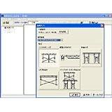 型枠支保工の設計計算《Web認証版》