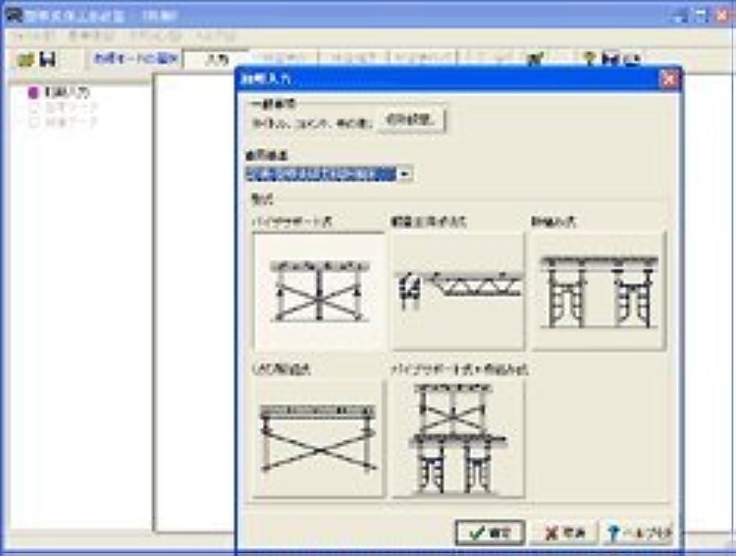 満足させるジーンズ惨めな型枠支保工の設計計算《Web認証版》