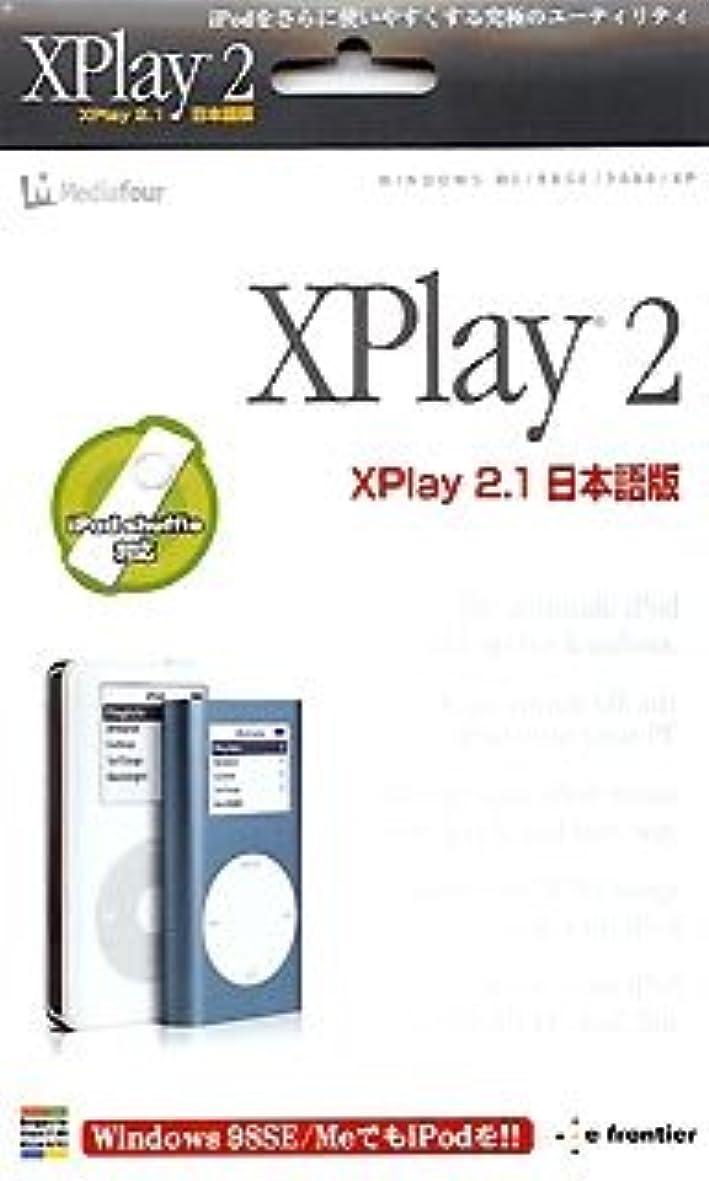 自体大邸宅ピアースXPlay 2.1 日本語版 iPod売場展開用スリムパッケージ