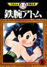 鉄腕アトム(8) (手塚治虫漫画全集)