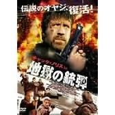 チャック・ノリス in 地獄の銃弾 [DVD]