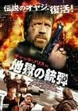 チャック・ノリス in 地獄の銃弾[DVD]