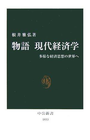 物語 現代経済学―多様な経済思想の世界へ / 根井 雅弘