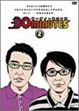 30 minutes 2 [DVD]