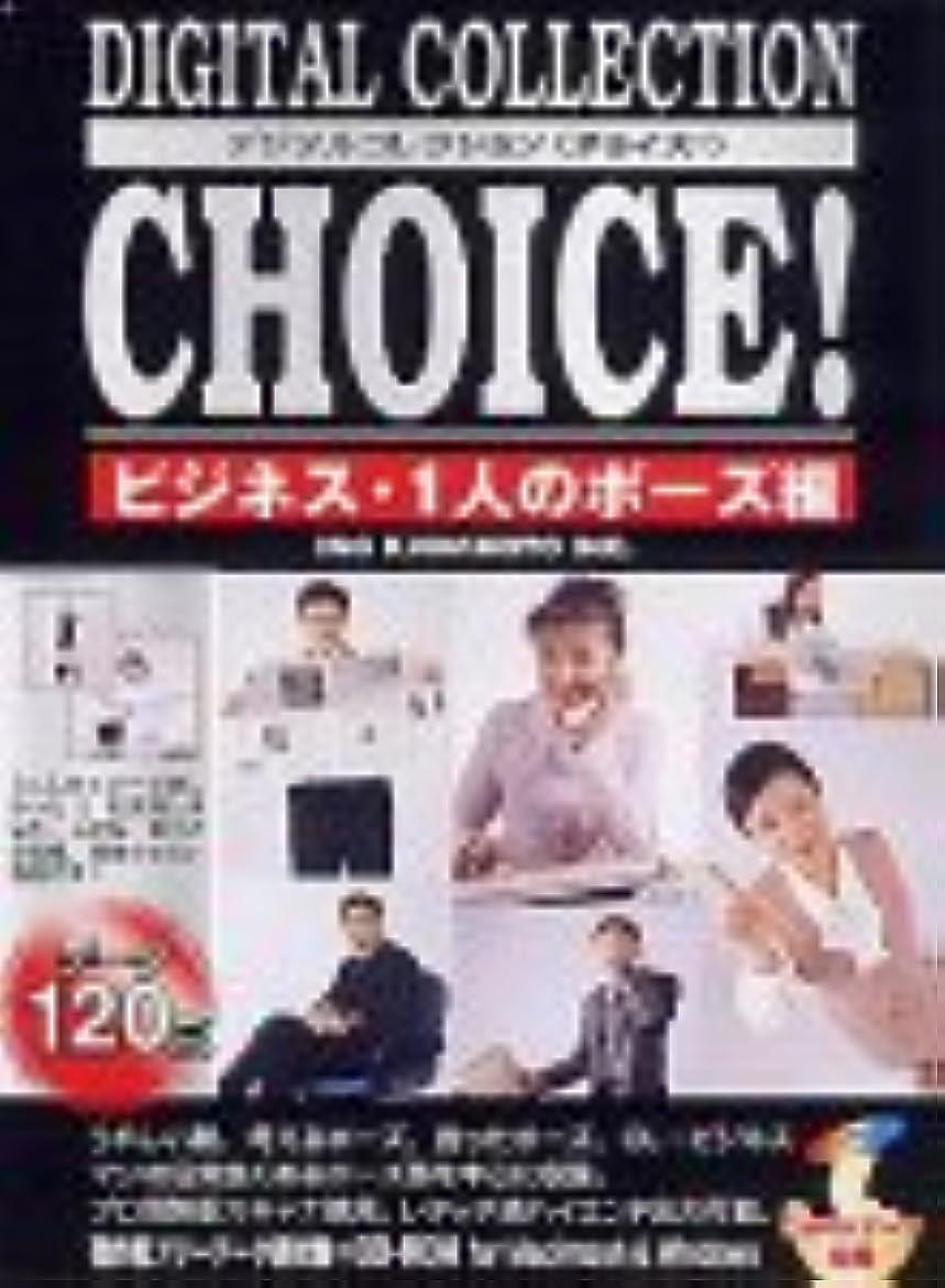 再撮りすなわち助けになるDigital Collection Choice! No.20 ビジネス?1人のポーズ編