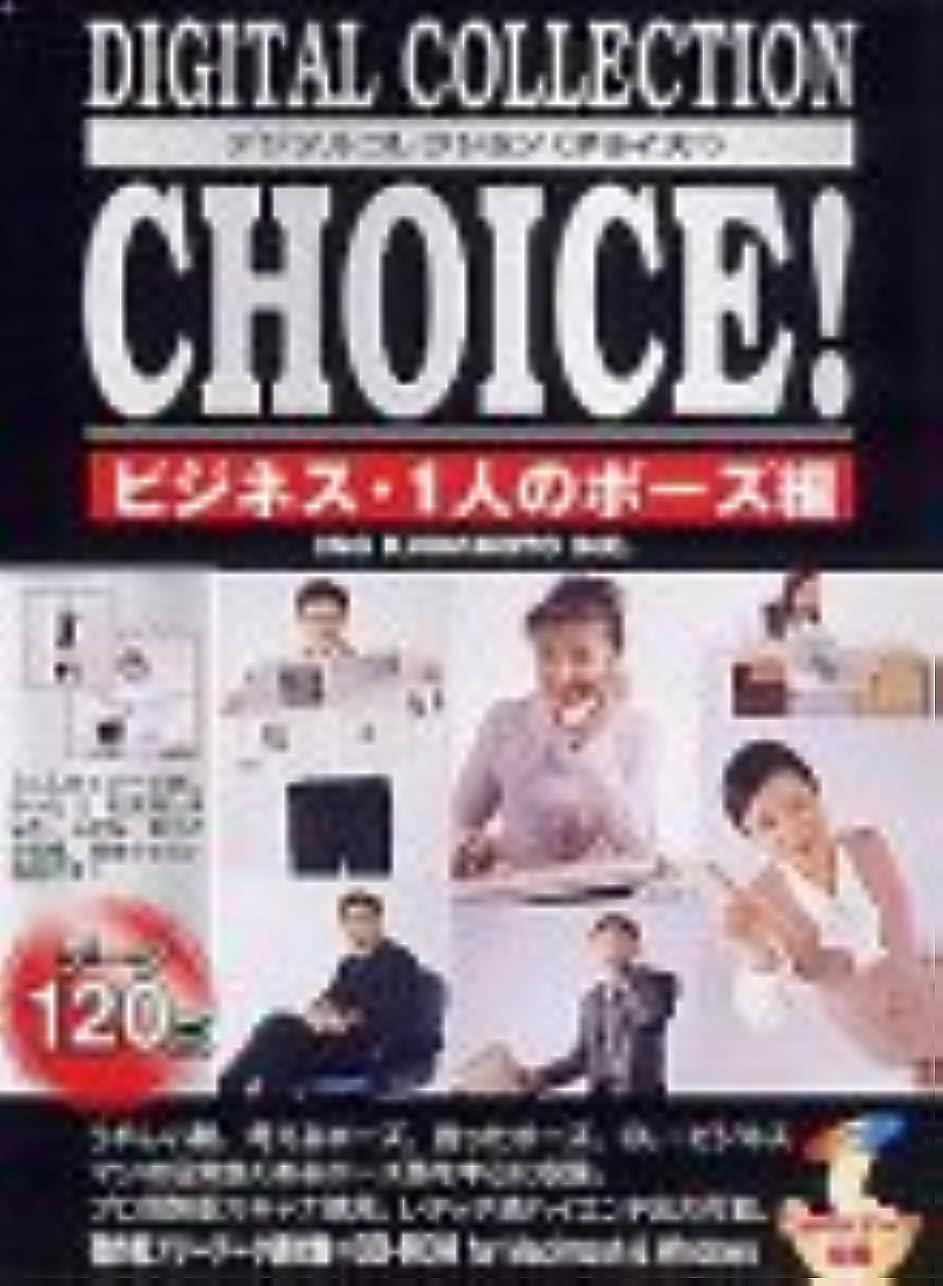 吹きさらし移動先住民Digital Collection Choice! No.20 ビジネス?1人のポーズ編