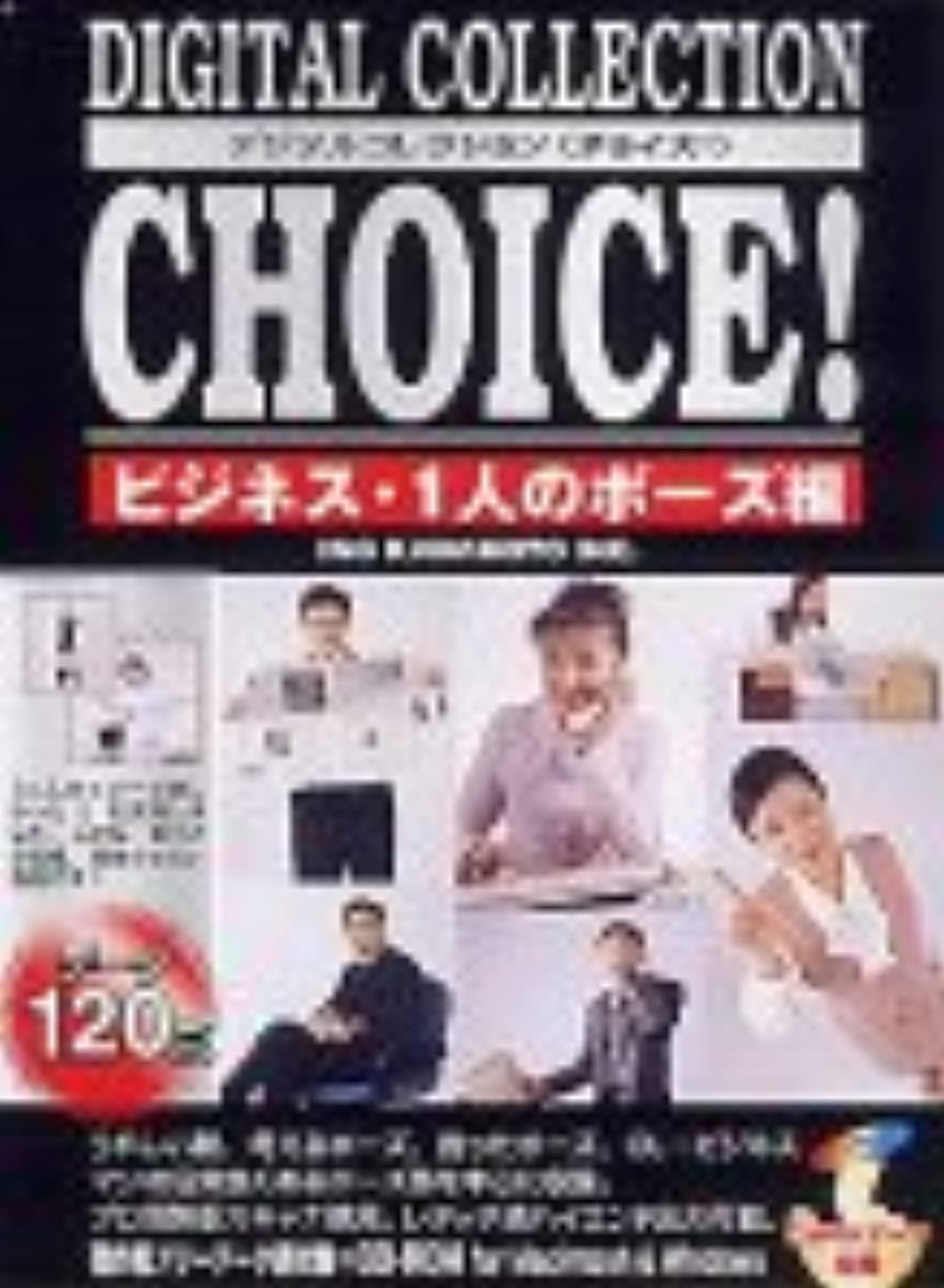 Digital Collection Choice! No.20 ビジネス?1人のポーズ編