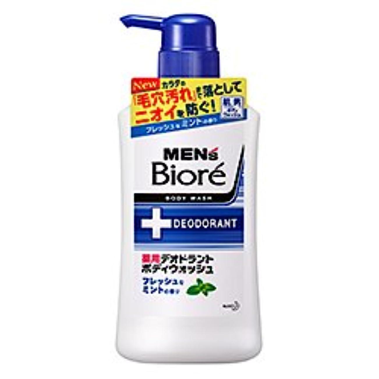 【花王】メンズビオレ 薬用デオドラントボディウォッシュ フレッシュなミントの香り 本体 440ml ×20個セット
