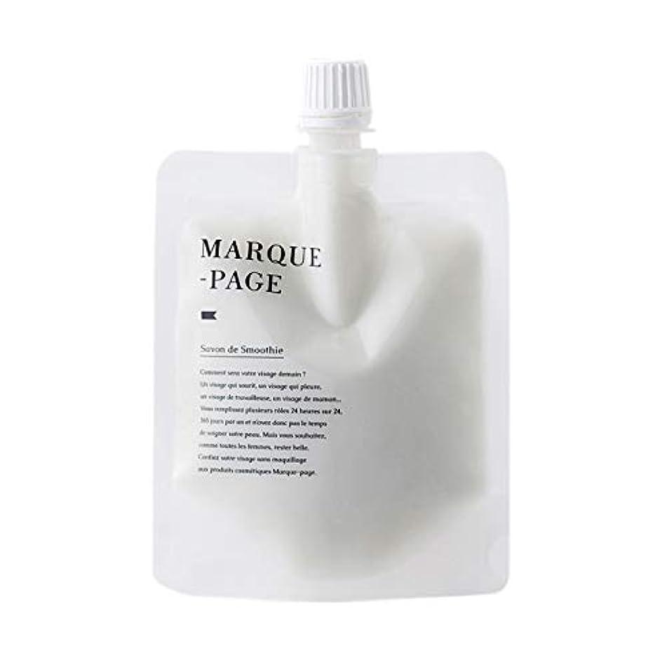 バー経済的民間人MARQUE-PAGE マルクパージュ サボン ド スムージー <洗顔料> 100g