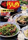 味いちもんめ 29 野菜いための巻 (ビッグコミックス)