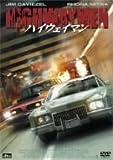 ハイウェイマン [DVD]