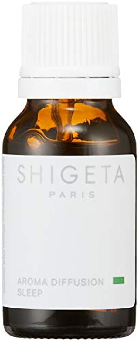 アーティキュレーションほんの定期的なSHIGETA(シゲタ) スリープ 15ml