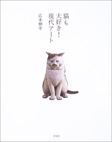 猫も大好き!現代アートの詳細を見る
