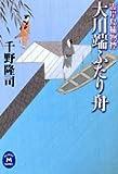 大川端ふたり舟 (学研M文庫―霊岸島捕物控 (ち-2-2))