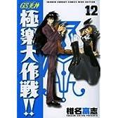 GS美神極楽大作戦!! 12 (少年サンデーコミックスワイド版)