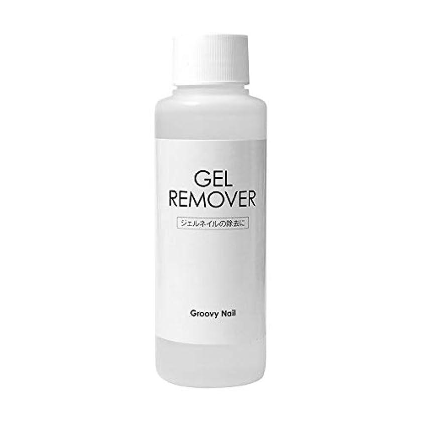 塩漏れマナーGroovy Nail (グルービーネイル) ジェルリムーバー100ml / 日本製