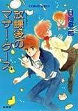 放課後のマザー・グース (集英社文庫―コバルトシリーズ)