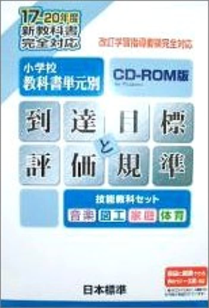 六分儀旅行者ペンフレンド日本標準 到達目標と評価規技能教科セットCD-ROM